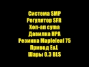 AKMS E L A113 на SMP