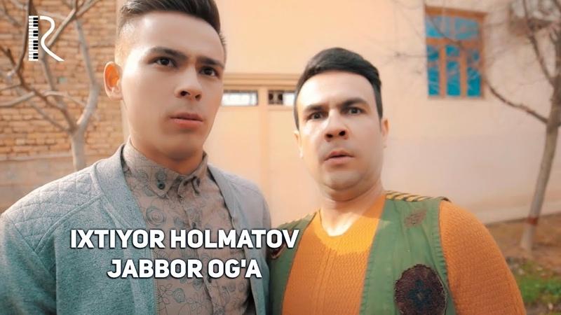 Ixtiyor Holmatov - Jabbor og'a | Ихтиёр Холматов - Жаббор ога