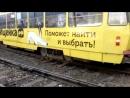 Трамвай с Ищейкой